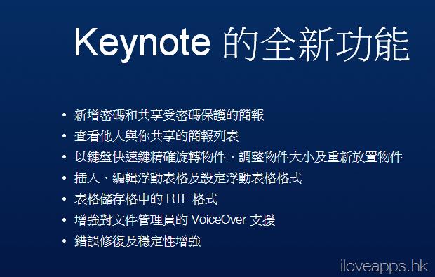 icloud_iwork_keynote2
