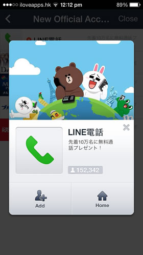 Line Phone2