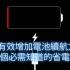 ios7-battery
