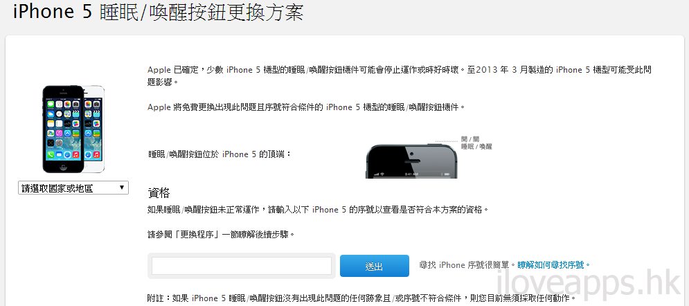 iphone5power