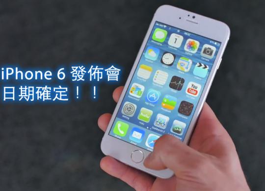 iphone6_release