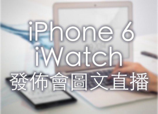 iphone-iwatch-event
