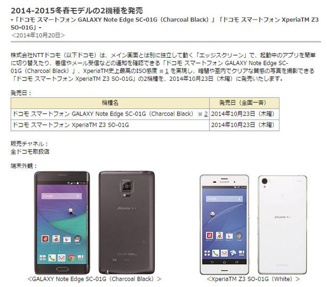 Galaxy-Note-Edge-NTT