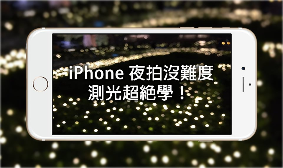 iphone_nightshot