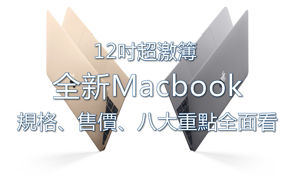 2015_macbook_large