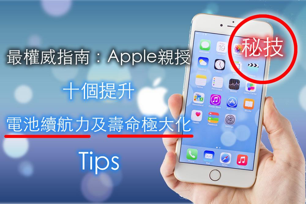 apple_battery-tips