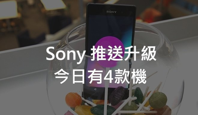 Sony-Xperia-Z3-Android-5.0-Lollipop