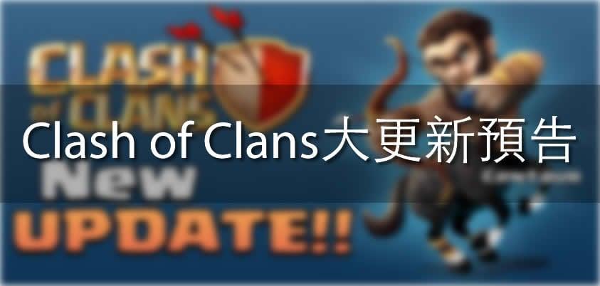 Clash of Clans 大更新預告:新兵種、新防禦、訂閱系統等等!   Qooah
