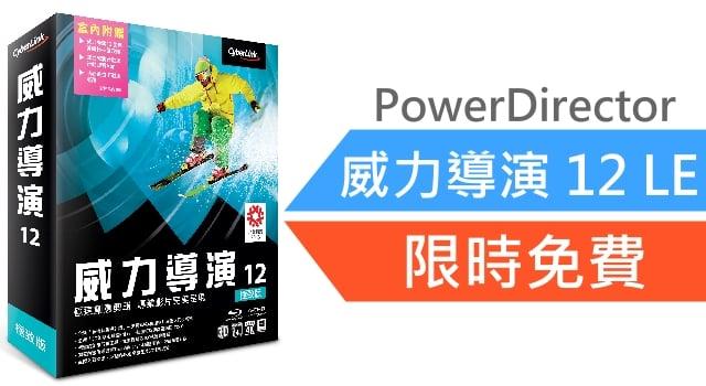 powerDirector free