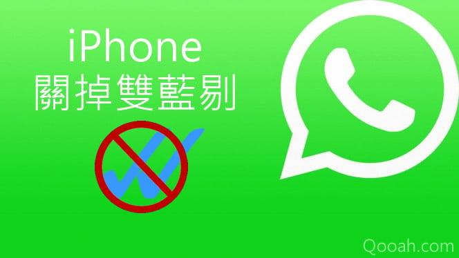 whatsapp-double-tick