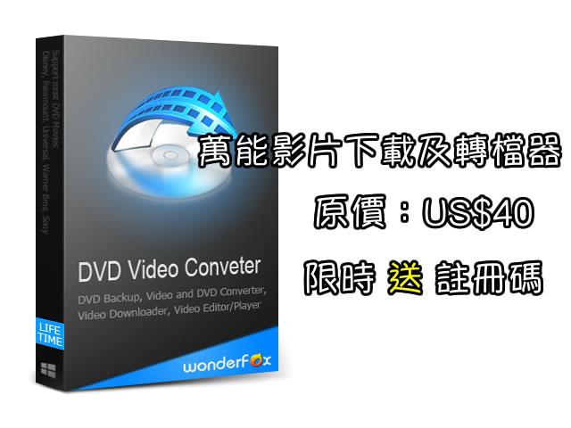 dvc-lifetime-box