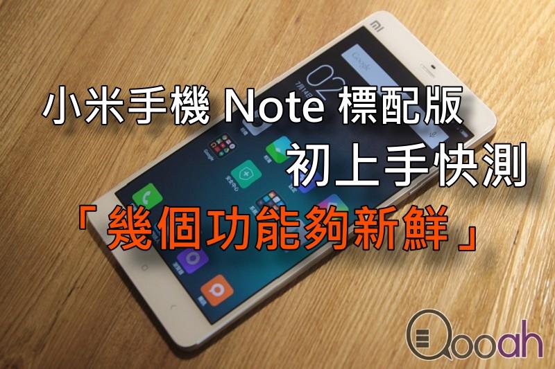 mi_note_003