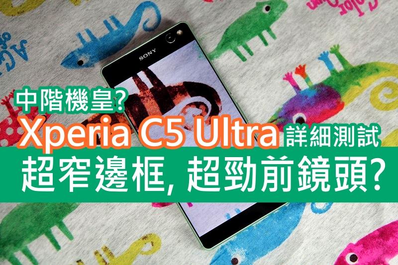 xperia_c5_ultra_014