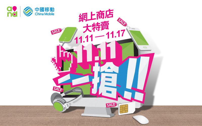 CMHK 11.11 promotion