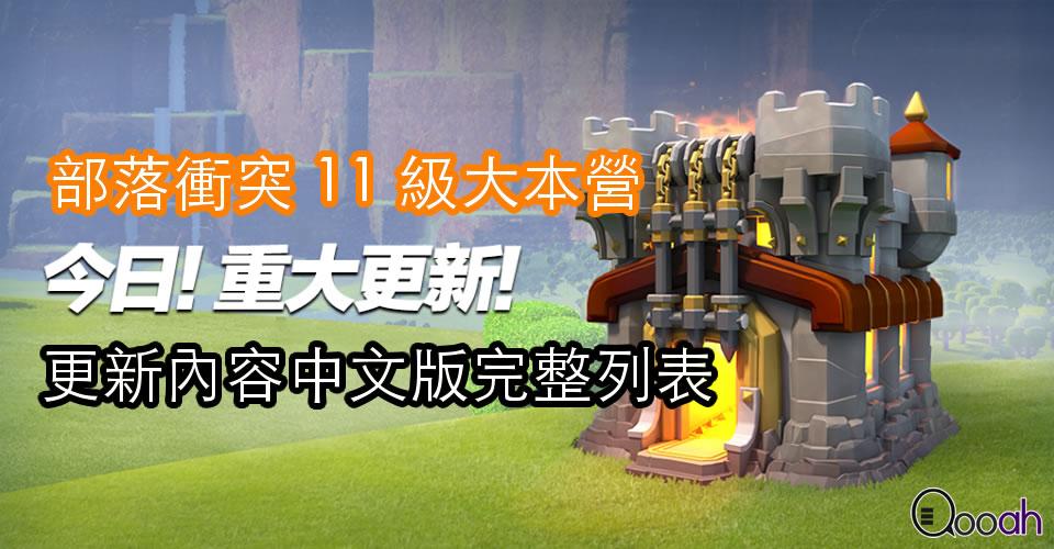 部落衝突 COC 11 本史上最大更新內容 (中文版完整列表)!