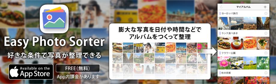 EasyPhotoSorter