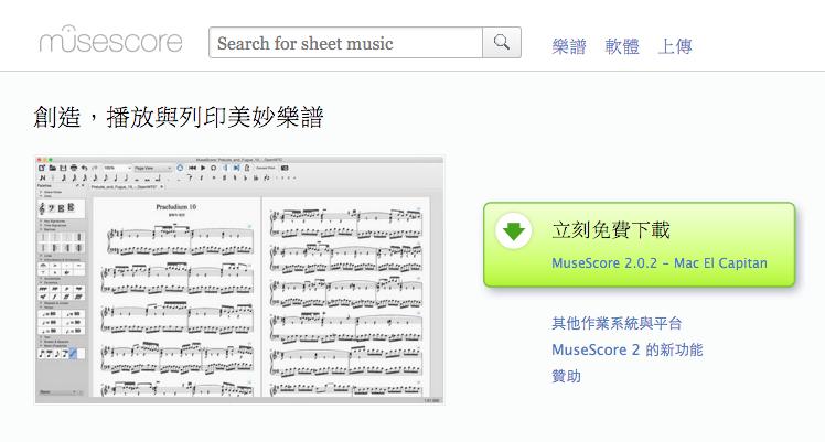 免费中文版乐谱下载、作词作曲必备软体MuseScore! - Qooah