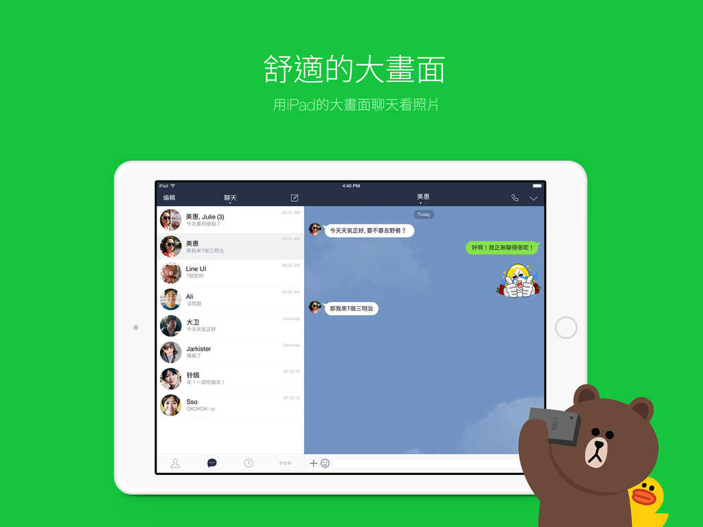 whatsapp ipad 版