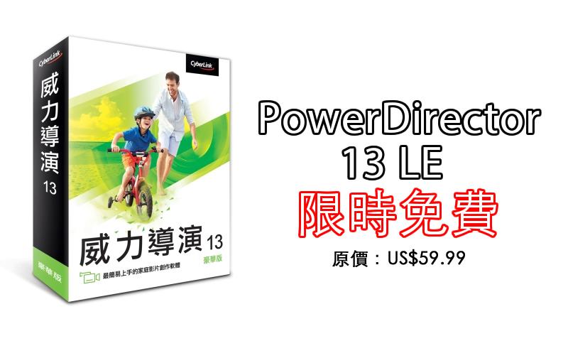 powerdirector13le-2
