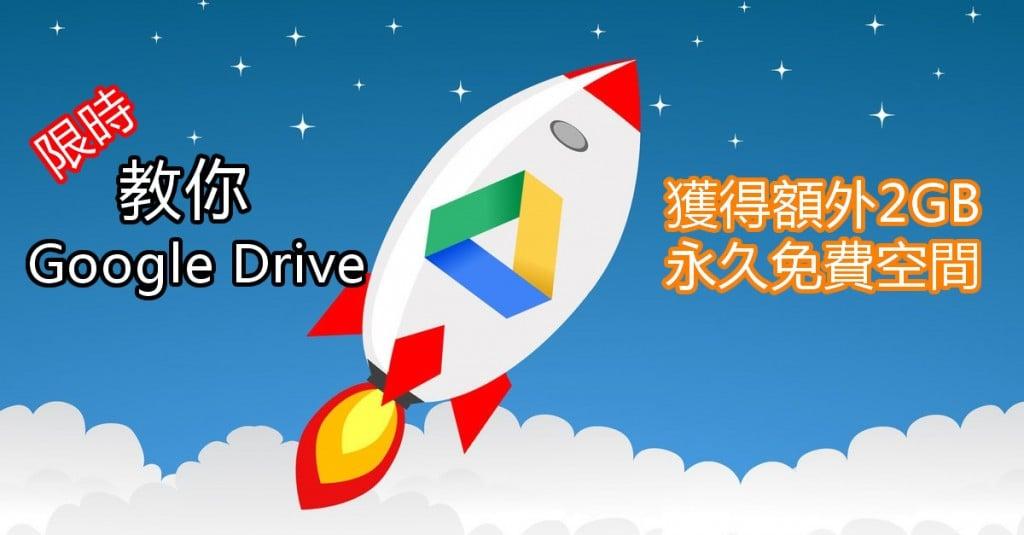 google-drive-launch