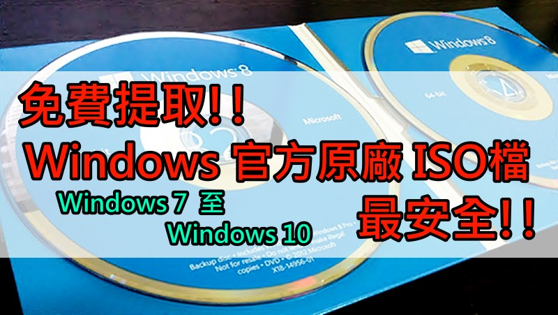 windows iso free download