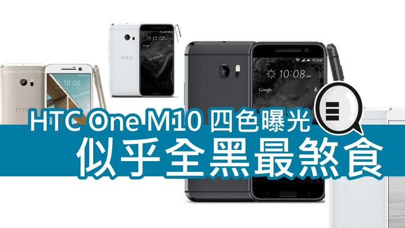 HTC One M10 四色曝光, 似乎全黑最煞食