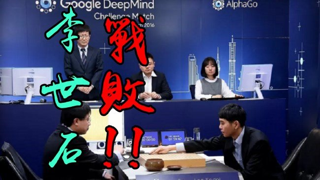 alphago-vs-lee-sedol