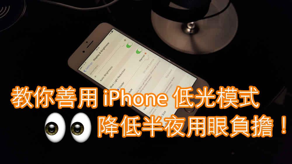 iOS-9-3-Night-Shift