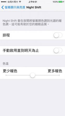 iPhone iOS 9.3-02