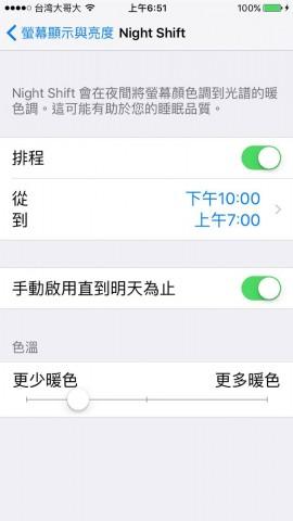 iPhone iOS 9.3-01