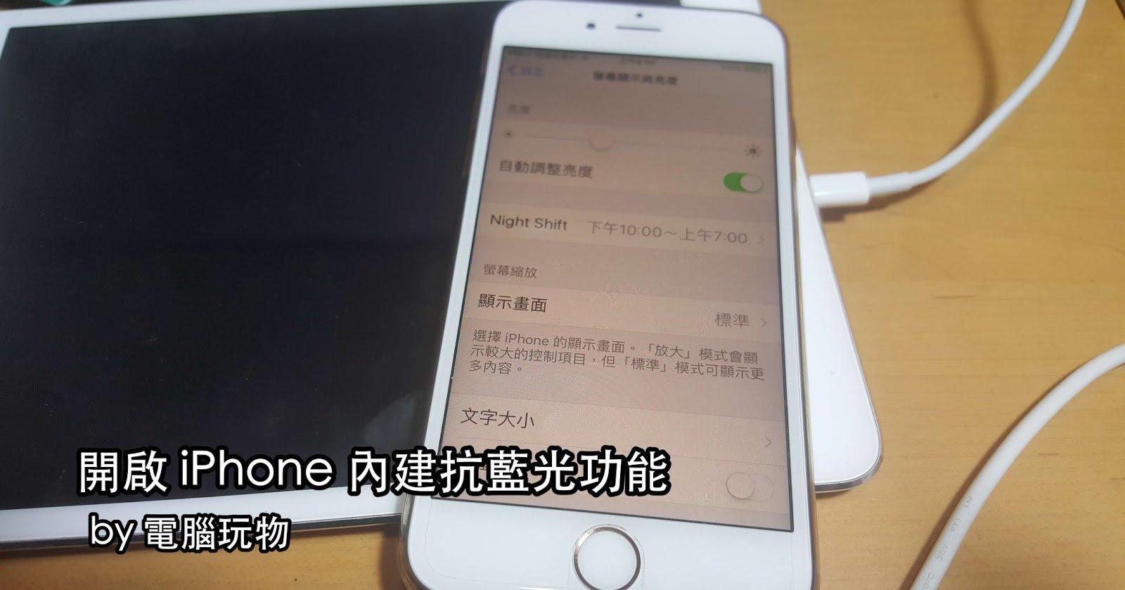 iPhone_iOS_9_3-00