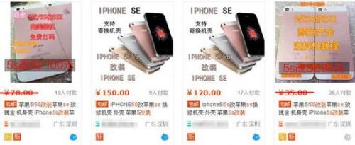 iphoneSEchinaparts