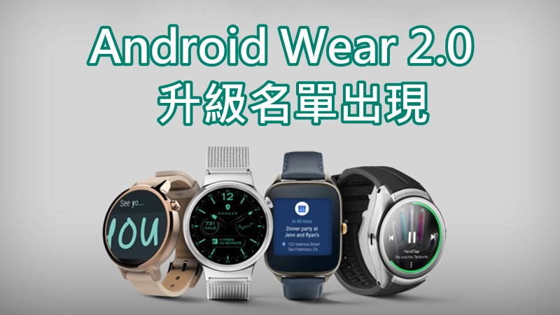 Android-Wear-2-0-update list