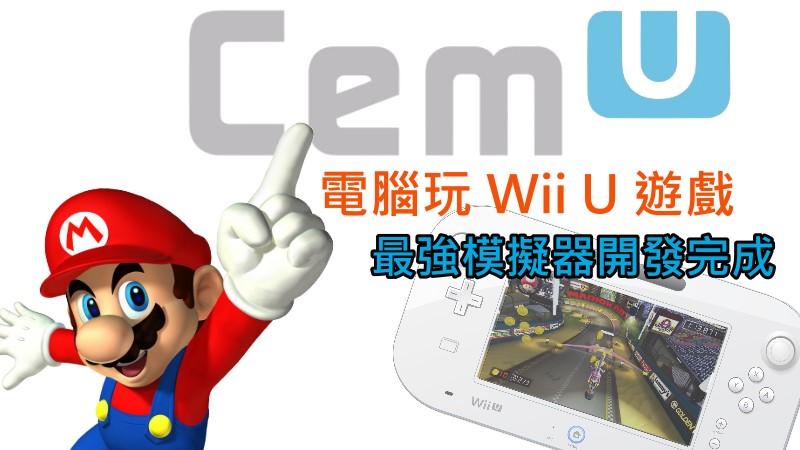 Cemu Wii U 1.5.0