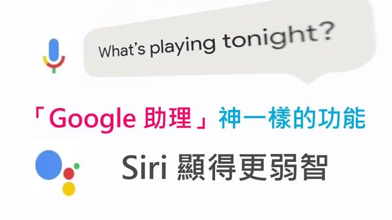 Google Assistant 2