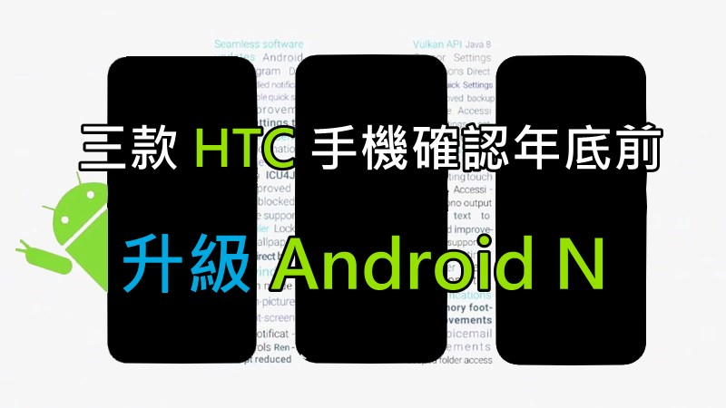 htc up android n