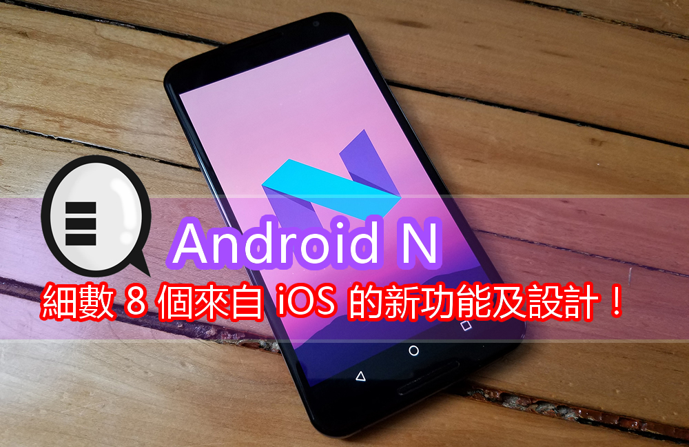 nexus2cee_android_n