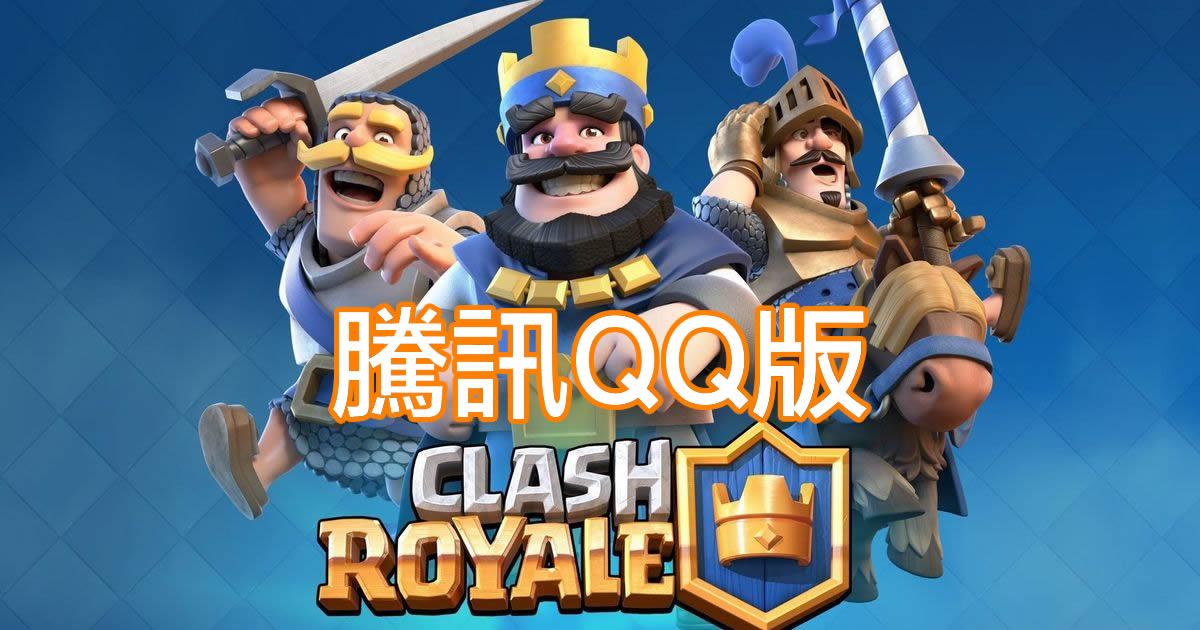 clash-royale-2016330175550_1
