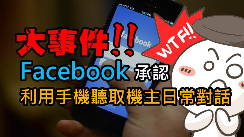fb-tapping