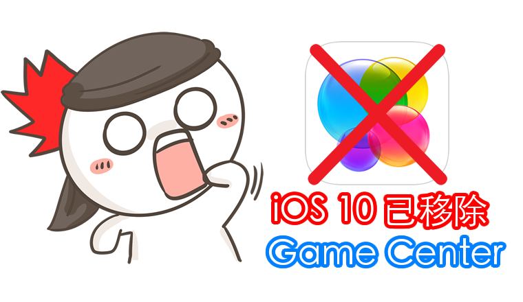 What happened to Game Center in iOS 10? | iMore