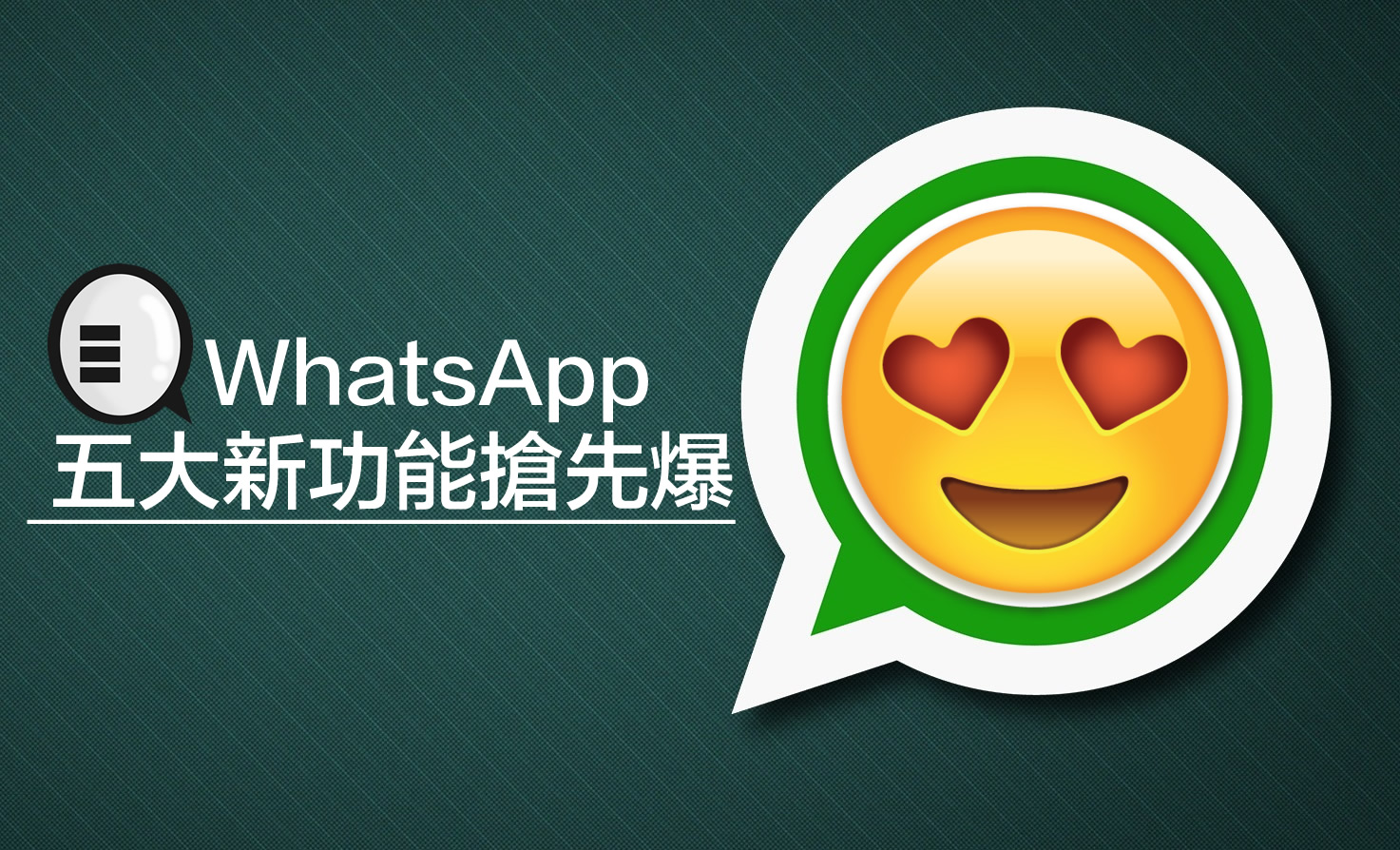 whatsapp-5features