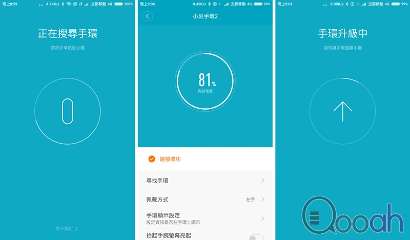 Screenshot_2016-07-02-20-59-43_com.xiaomi.hm.health