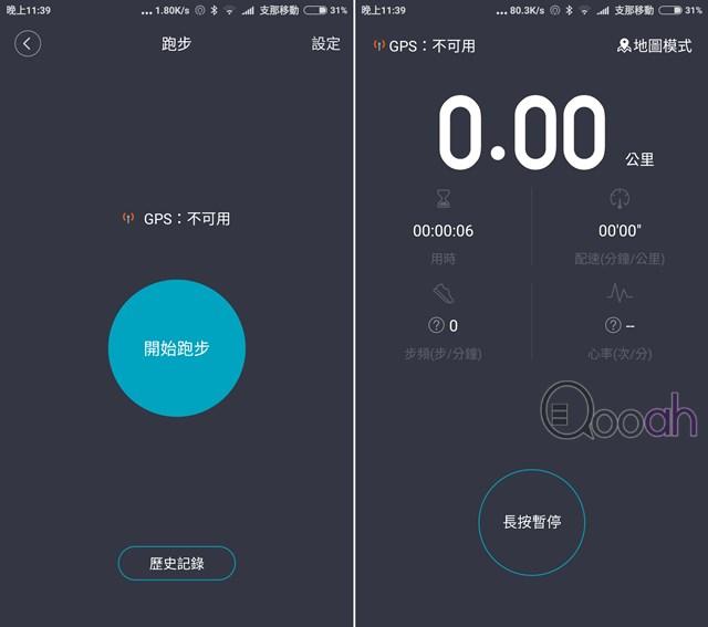 Screenshot_2016-07-08-23-39-37_com.xiaomi.hm.health