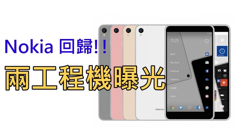 Nokia 回歸!! 兩工程機曝光