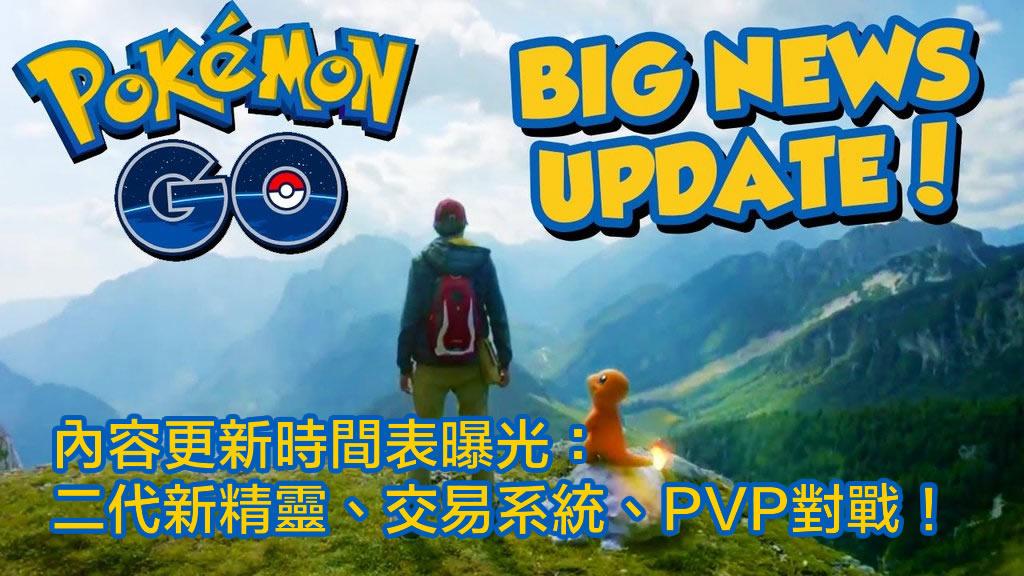 pkmgo-update2