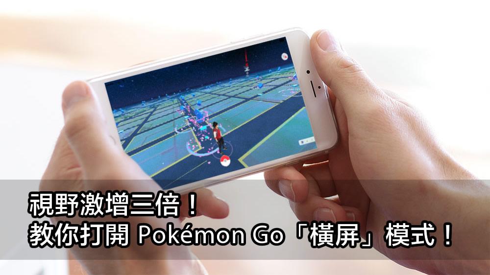 pokemon-go-landscape