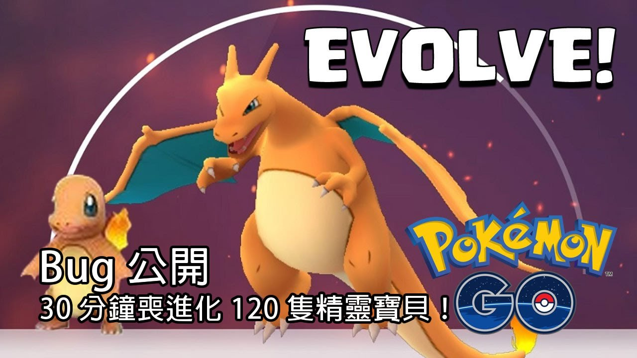 pokemongo-evolve