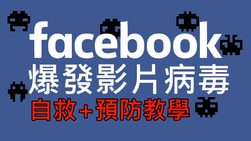 facebook-video-virus