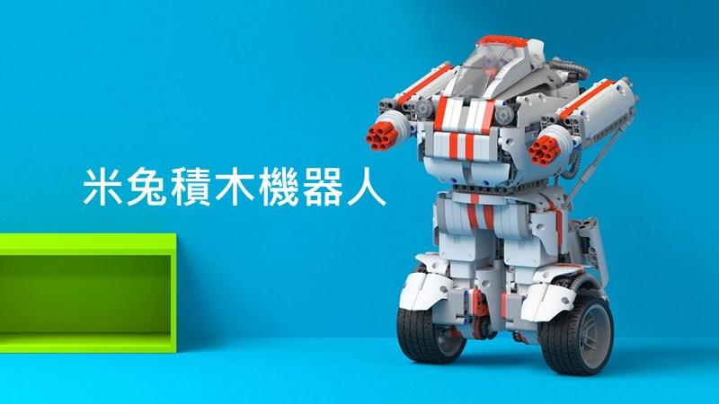 小米推出 变态 玩具 – 米兔积木机器人
