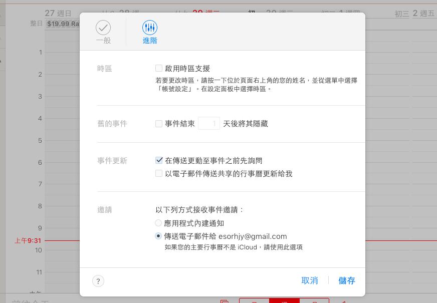 mac-iphone-spam-03